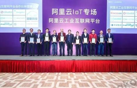 鲁邦通与阿里云联手加速互联网+制造业落地助力中国制造2025