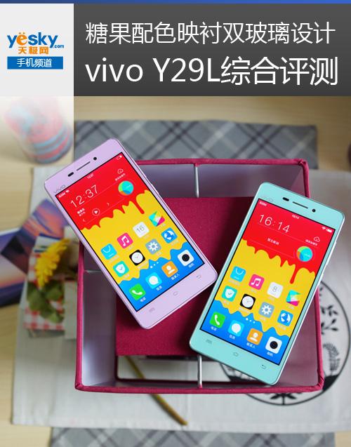 vivoY29L評測 主要面向年青人
