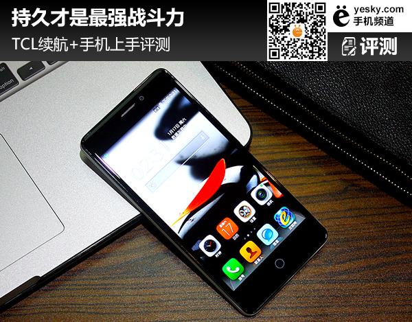 TCLP618L评测 续航领域里最好的手机