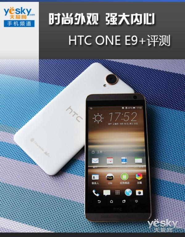 HTCONEE9+评测 外型赞性能更赞