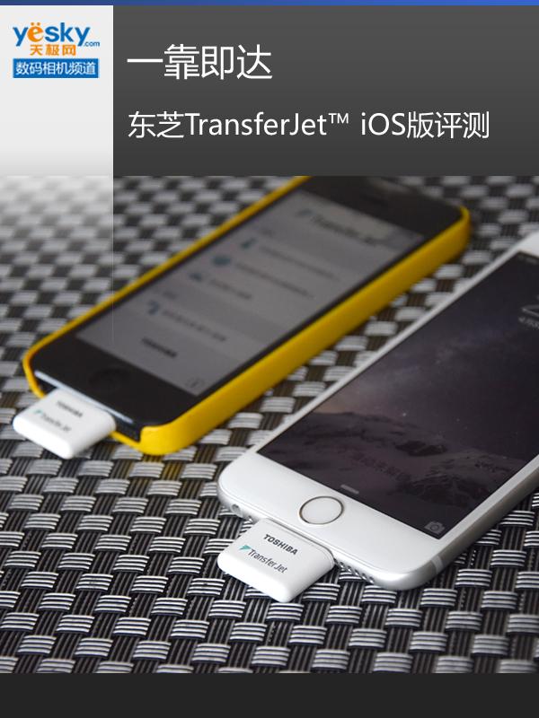 东芝TransferJet™iOS版评测 携带起来十分方便安全性也相当可靠