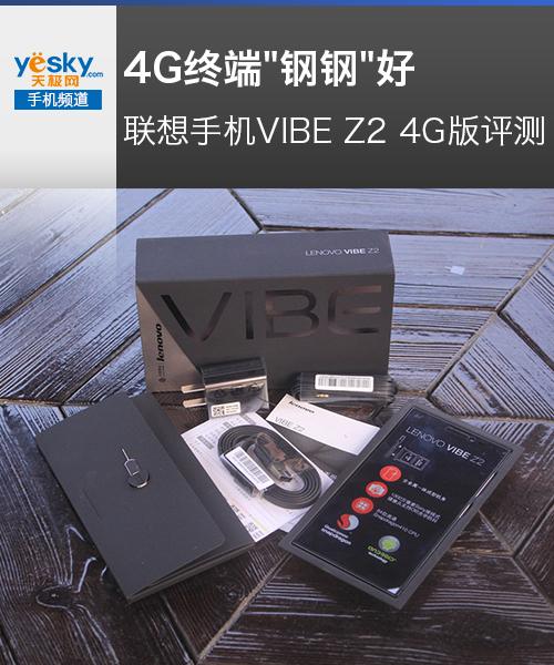 联想手机VIBEZ24G版评测 2299元到底值不值