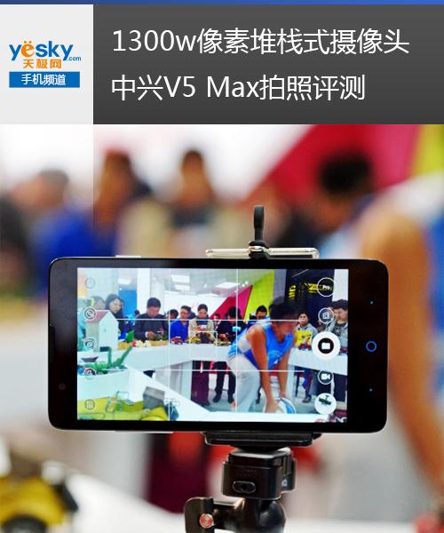 中兴V5Max拍照怎么样