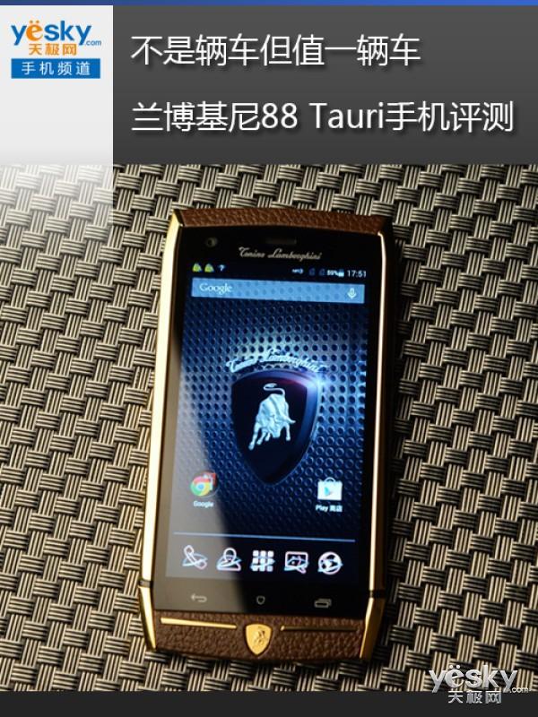 兰博基尼88Tauri手机评测 整机定位高端奢华为精英商务人士定制设计