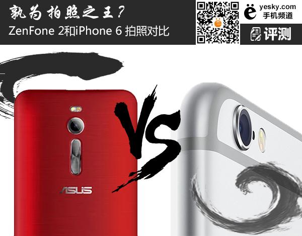 ZenFone2和iPhone6哪个拍照最好