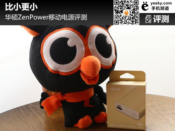 华硕ZenPower移动电源评测 轻薄大容量同时又有品质保证