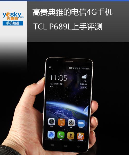 TCLP689L评测 1499元值不值