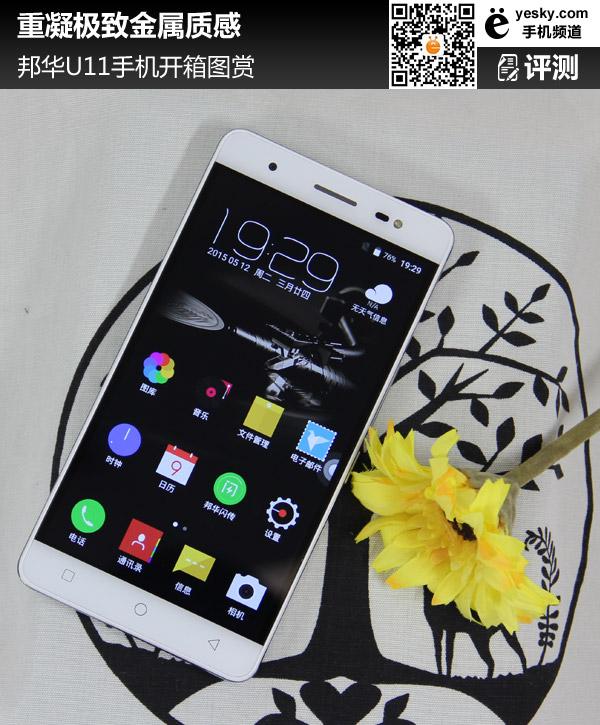 邦华U11手机高清箱图赏