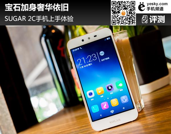 SUGAR2C手机评测 机身侧面镶嵌122颗宝石