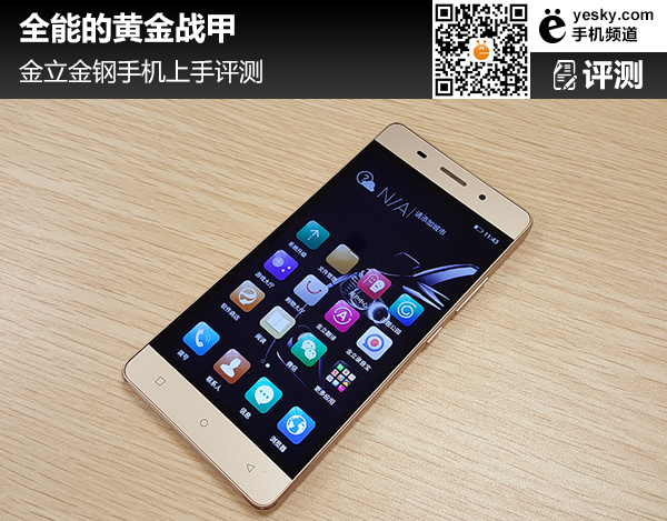 金立金钢手机评测 一款个性十足的手机