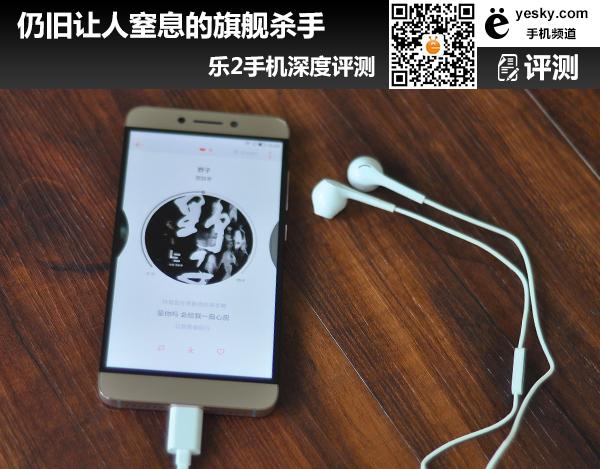 乐2手机评测 并不仅仅是一台手机