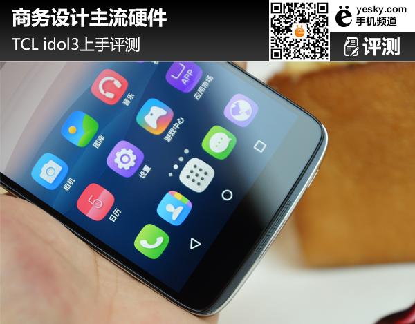 TCLidol3评测 绝对不输给这个价位任何一款手机