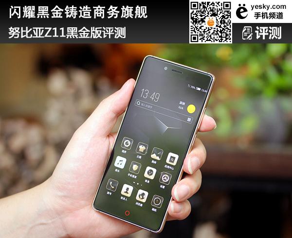 努比亚Z11黑金版评测 可以是一台商务手机也可以是一台性能手机