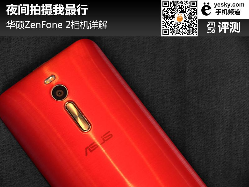 华硕ZenFone2拍照怎么样