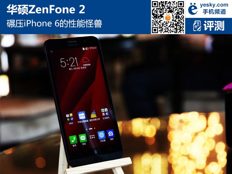 华硕ZenFone2怎么样 值不值得买