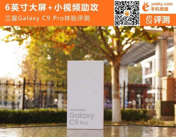 三星C9Pro评测 为什么被认为专门为中国用户量身打造的一款产品