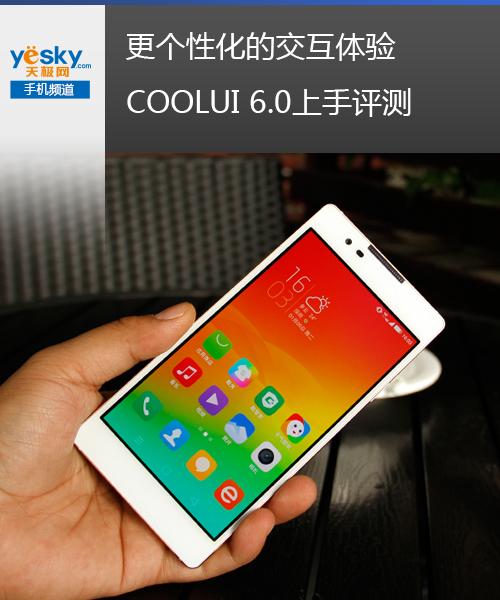 COOLUI6.0评测 从上到下找不到什么明显的不足