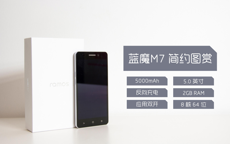 蓝魔M7手机高清图赏
