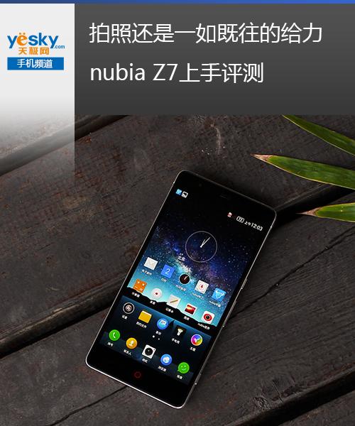 nubiaZ7评测 从内而外都表现抢眼的手机