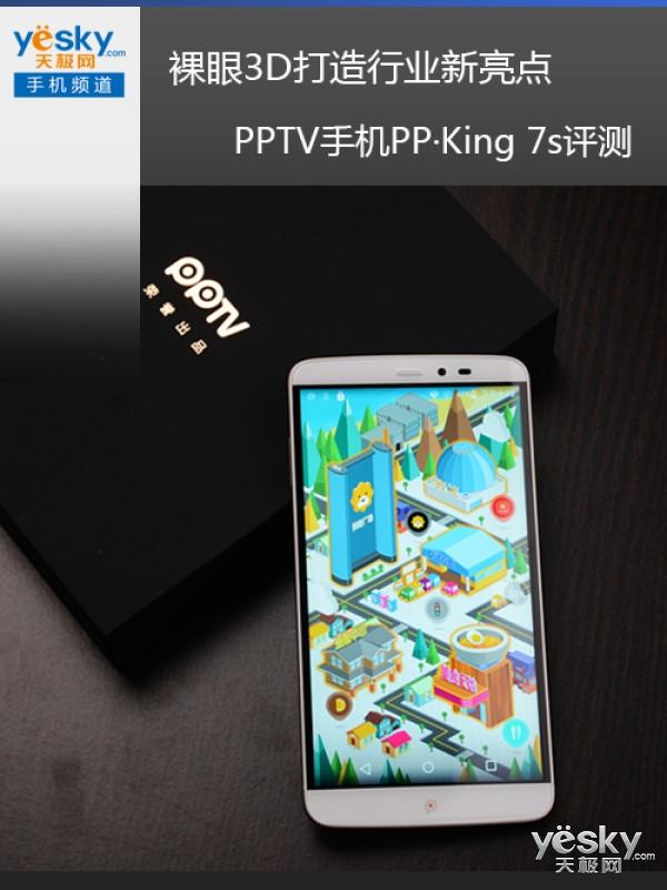 PPTV手机PPKing7s评测 打破时间和地点的限制