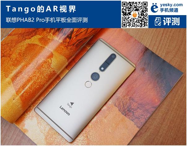 联想PHAB2Pro手机评测 一款名副其实的AR产品