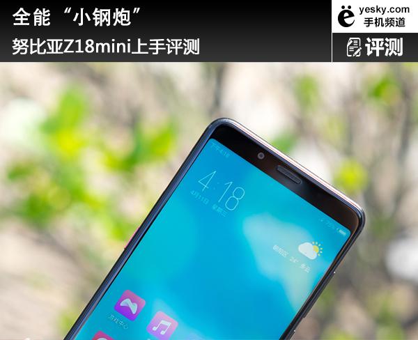 努比亚Z18mini评测 为什么被称为手机中的小钢炮