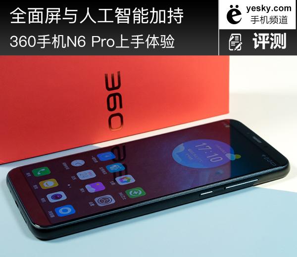 360手机N6Pro评测 在全面屏与人工智能加持下到底如何