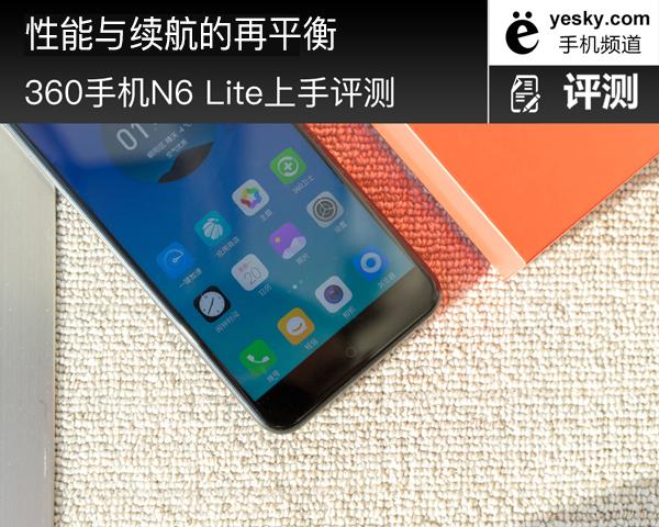 360手机N6Lite评测 非常不错值得考虑入手