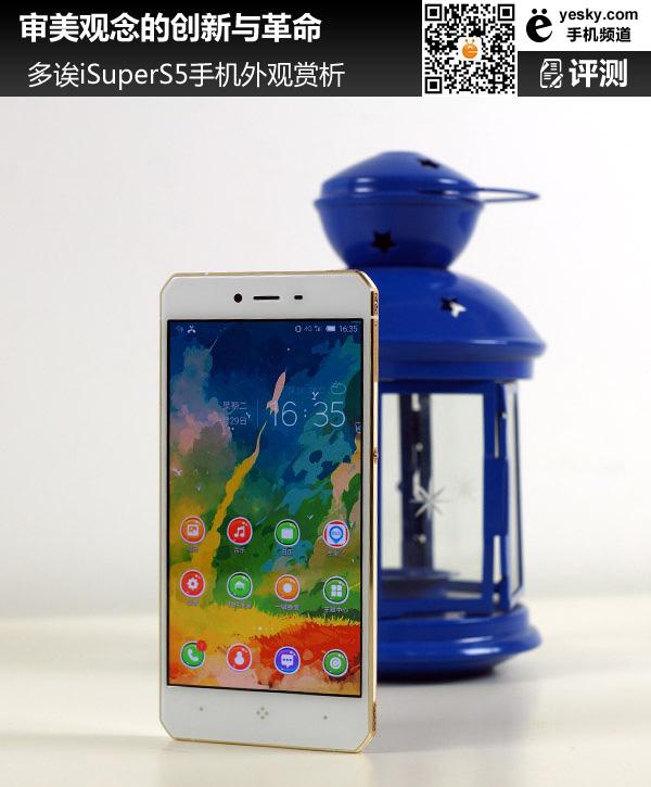 朵唯iSuperS5手机外观设计解读