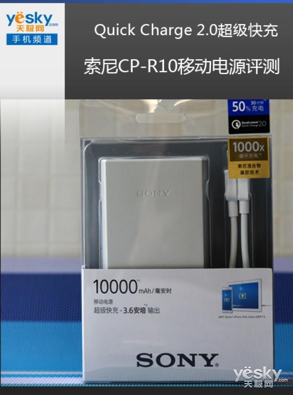 索尼CP-R10移动电源评测 金属做工精湛手感甚佳