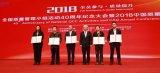 小米首获中国质量技术奖一等奖