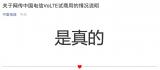备战5G!中国电信VoLTE终于来了
