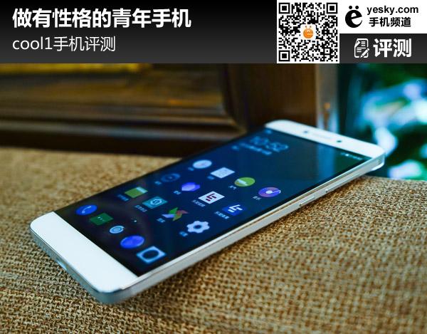 cool1手机评测 超值的售价让人心动