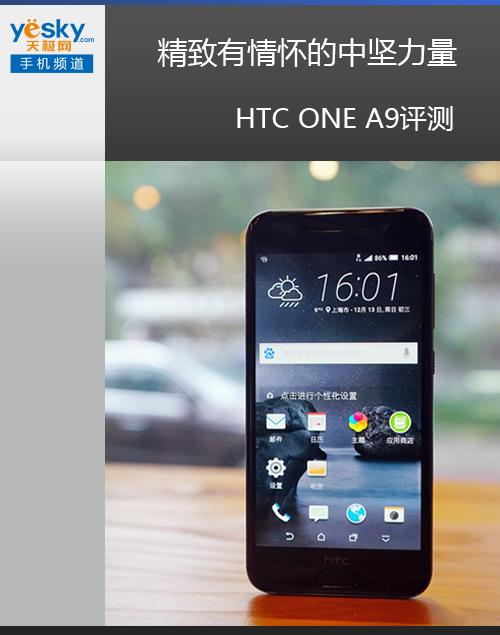 HTCONEA9怎么样 值不值得买