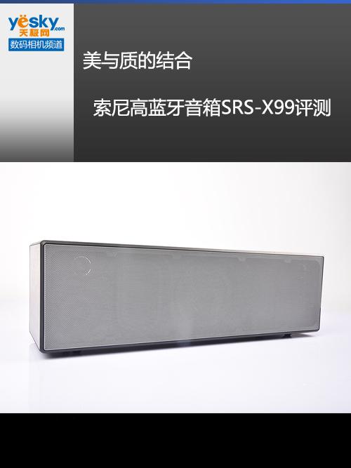 索尼蓝牙音箱SRS-X99评测 兼容音质与外观的桌面级音频产品