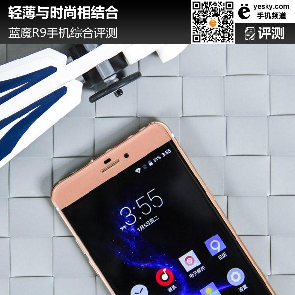 蓝魔R9手机评测 值不值得买