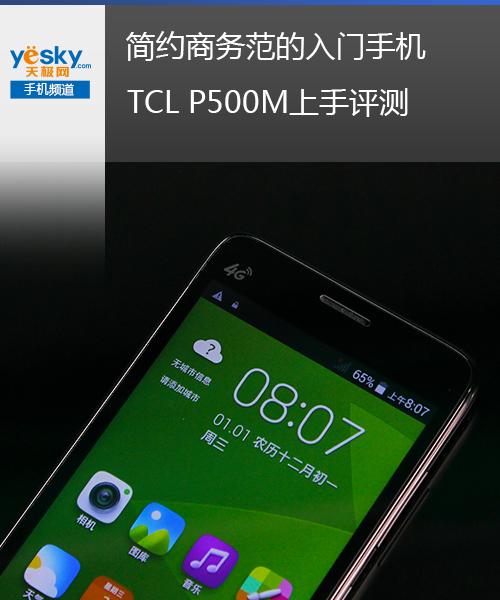 TCLP500M评测 499元值不值