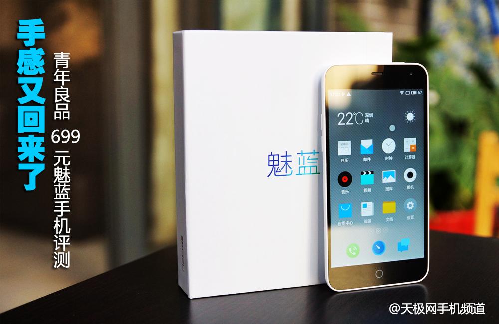 魅蓝手机评测 高于你对入门级智能手机的体验预期