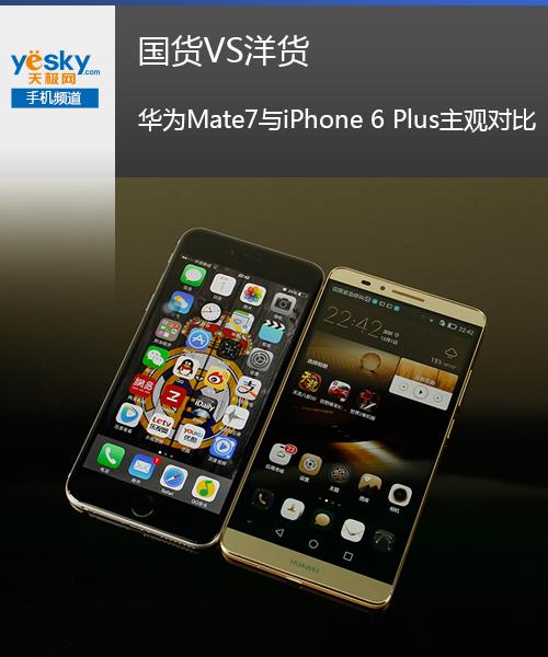 华为Mate7和iPhone6Plus哪个最好