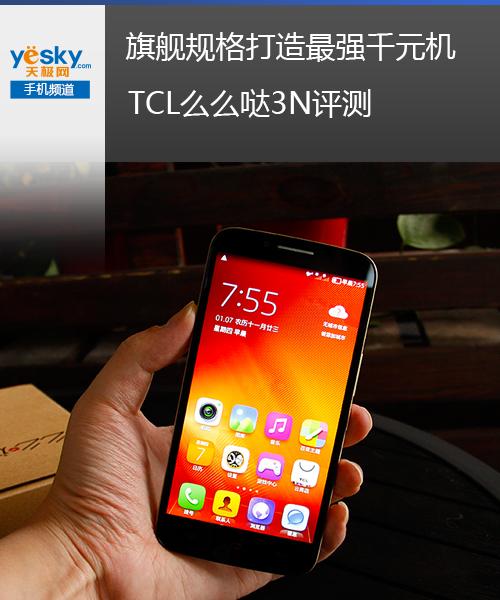 TCL么么哒3N评测 可以称得上千元机里各方面表现最好的一款手机