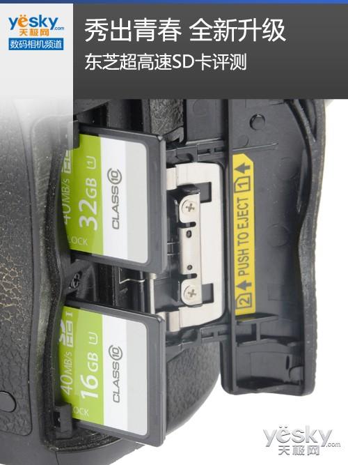 东芝超高速SD卡评测 完全符合官方定义的全面升级