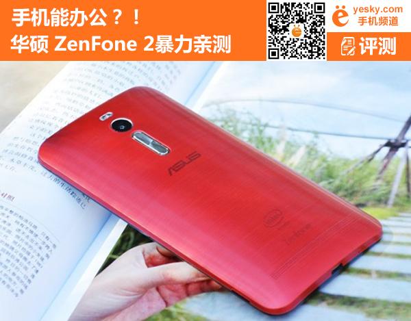 华硕ZenFone2怎么样 一台不可多得的办公手机