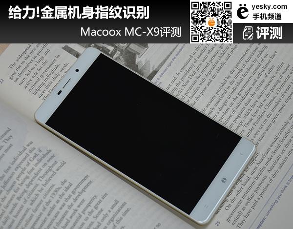 MacooxMC-X9评测 设计十分全面的产品