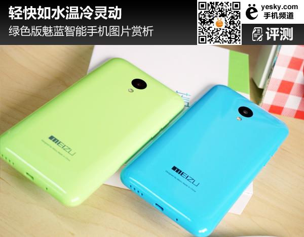 绿色版魅蓝手机高清图赏