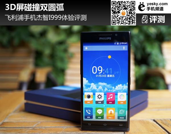 飞利浦手机杰智I999评测 3999元到底值不值