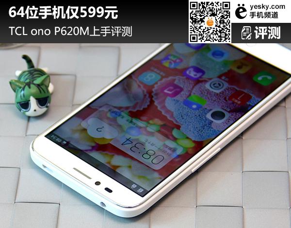 TCLonoP620M上手评测 仅599元可以满足绝大部分人的用机需求