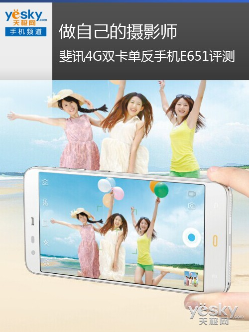 斐讯双4G单反手机E651评测 摄影时尚两不误