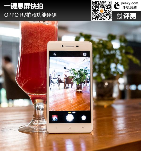 OPPOR7拍照实测 快拍功能粗暴实用