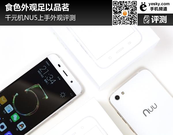 NU5评测 这款千元新旗舰到底怎么样