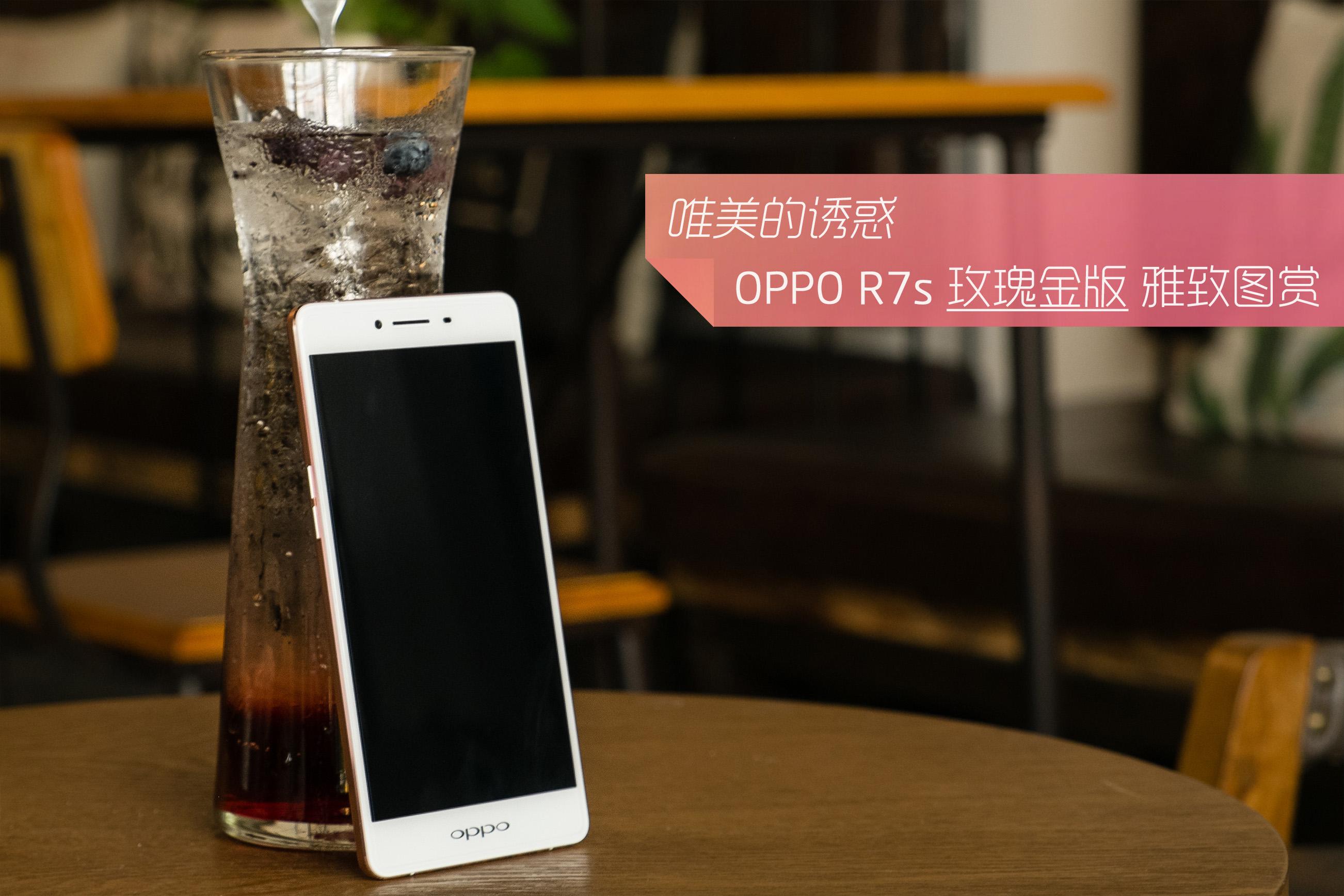 OPPOR7s玫瑰金版高清图赏